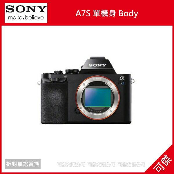 SONY A7S 全片幅微單眼相機 單機身