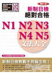 增訂版新制日檢!絕對合格N1,N2,N3,N4,N5 文法大全 (25K+2MP3)