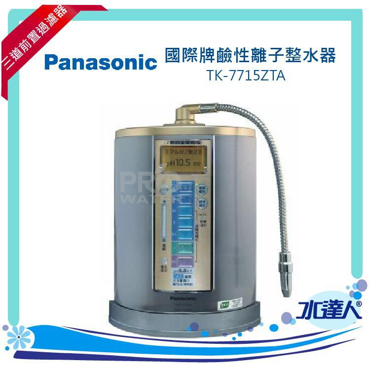 Panasonic 國際牌鹼性離子整水器/電解水機/公司貨/TK-7715ZTA - 限時優惠好康折扣