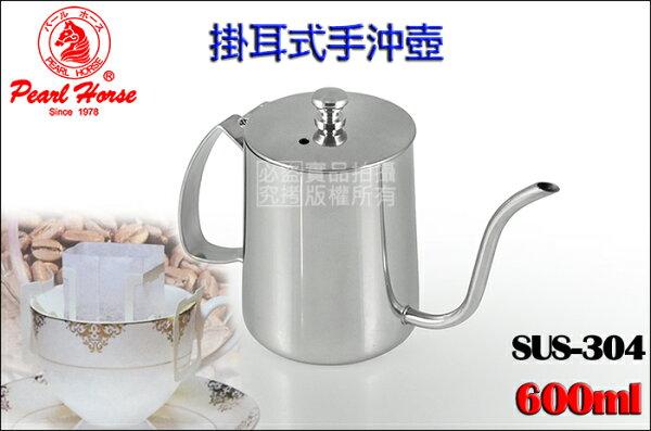 快樂屋♪ 《日本寶馬牌》02-5327 SUS304不鏽鋼 掛耳式手沖壺【附蓋款】 600ml 通過SGS檢驗