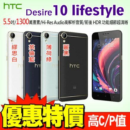 HTC Desire 10 lifestyle 贈歌林快煮壺+隨手杯+清水套+9H玻璃螢幕貼 5.5吋 4G 智慧型手機 免運費