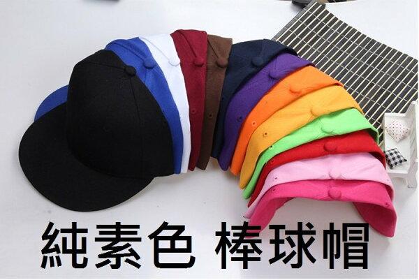 【捉遊趣】韓國 鴨舌帽 純色棒球帽 平沿光板 嘻哈帽 男女春夏潮秋冬天 帽遮陽帽子
