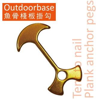 [ Outdoorbase ] 魚骨棧板地釘 金 / 棧板掛勾 / 28583