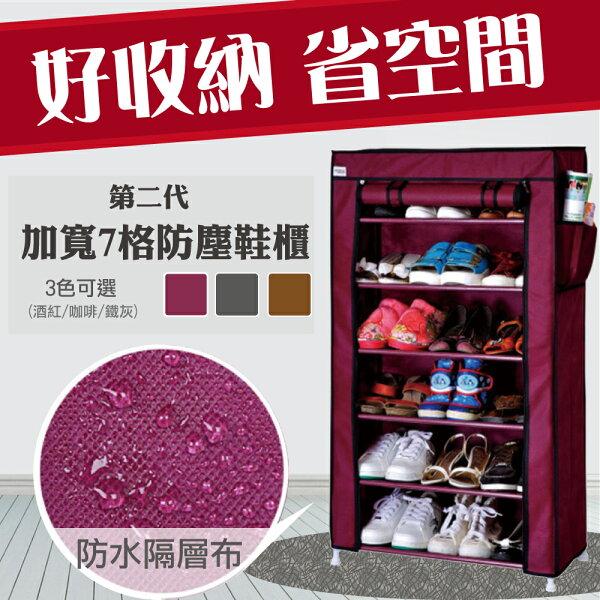 第二代加寬7格防塵鞋櫃(咖啡/酒紅/灰)