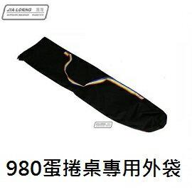 [ JIA LORNG 嘉隆 ] 980蛋捲桌專用外袋 黑 / CH-203BR
