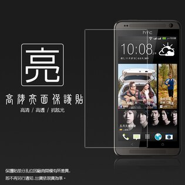 亮面螢幕保護貼 HTC Desire 700 dual sim 保護貼