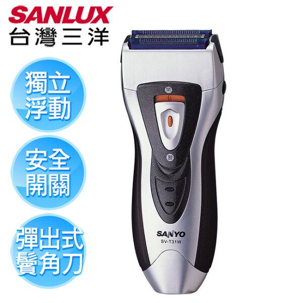 SANYO三洋 三刀頭電動刮鬍刀(SV-T31W)