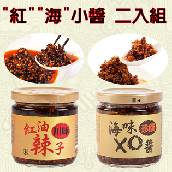 【十味觀】川味紅油辣子190g+珍饌海鮮XO醬200g~2入/組~免運促銷中~