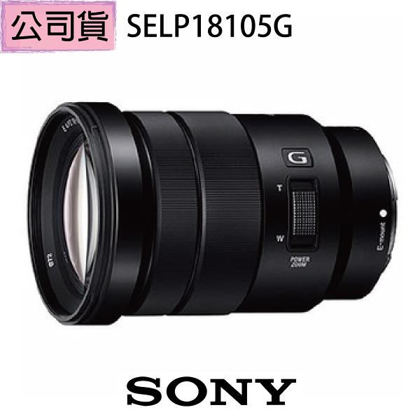 【SONY】SELP18105G 電動變焦鏡(公司貨)