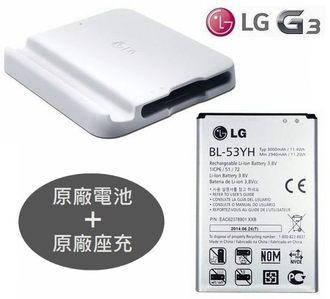 【免運費】LG G3【原廠配件包】D855 D850【原廠電池+原廠座充】BC-4300+BL-53YH 送電池保護盒