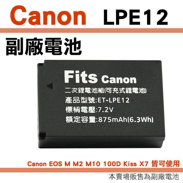 Canon LP-E12 LPE12 副廠電池 EOS M M2 M10 100D Kiss X7 防爆電池 鋰電池 電池