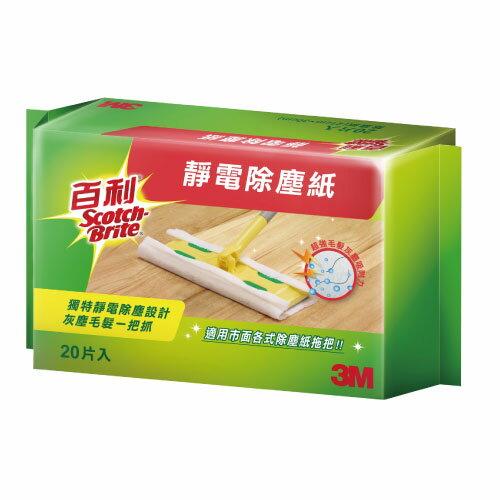 【3M】 百利靜電除塵紙補充包 (20片入)