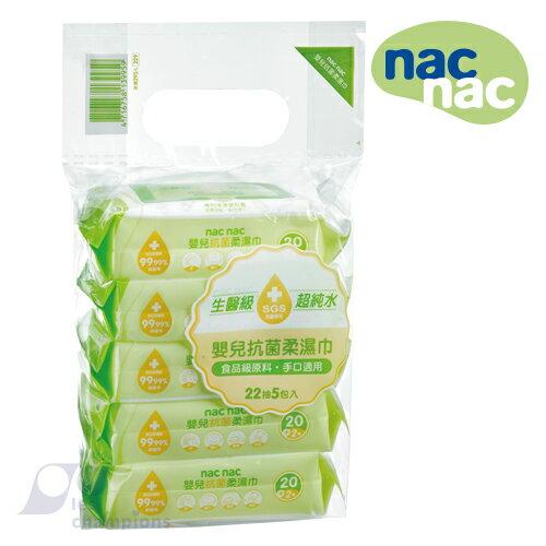 nac nac - 超純水嬰兒抗菌柔濕巾22抽5入 0