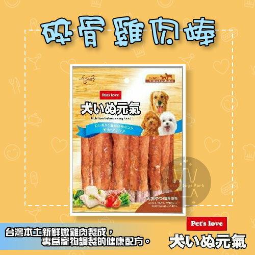 +貓狗樂園+ Pets love|元氣寵物零食。碎骨雞肉棒。12支|$159 0