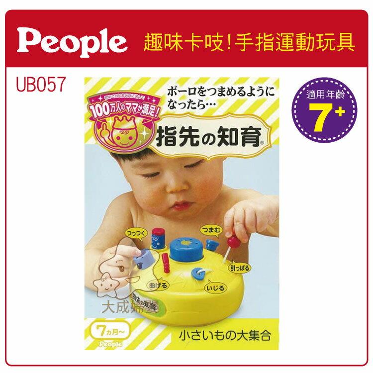 【大成婦嬰】日本 People 趣味卡吱-手指運動玩具 UB057 1