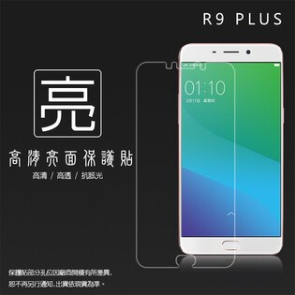 亮面螢幕保護貼 OPPO R9 Plus X9079 保護貼
