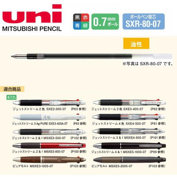 三菱 uni 筆芯SXR-80-07 有四色可選購 (紅色, 藍色, 黑色, 綠色)