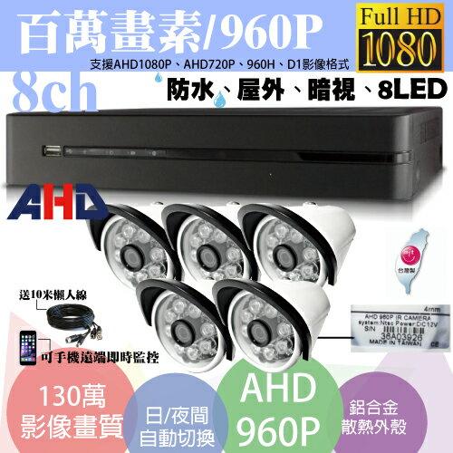 高雄監視器/百萬畫素1080P主機 AHD/套裝DIY/8ch監視器/130萬攝影機960P*5支 台灣製造