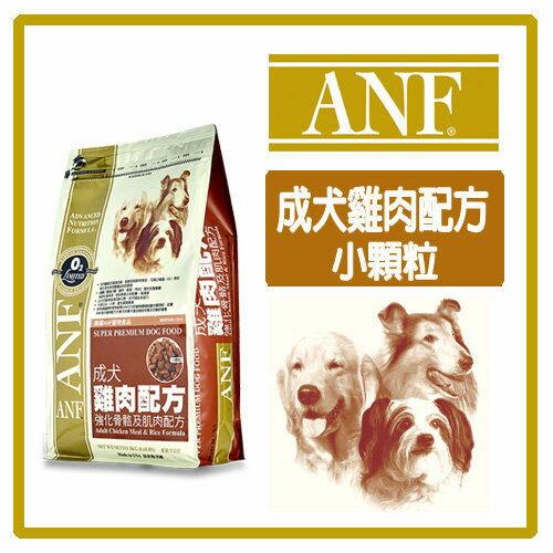 【力奇】ANF 愛恩富 成犬(雞肉+米-小顆粒)-1.5kg -290元 可超取(A071E05)