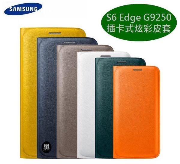 三星 S6 edge 原廠皮套【插卡式炫彩保護套】Galaxy S6 edge G9250 【原廠盒裝公司貨】
