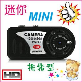 紅外線 Mini DV FHD1080P 拇指型錄音攝影機 CP008 (金屬外殼)