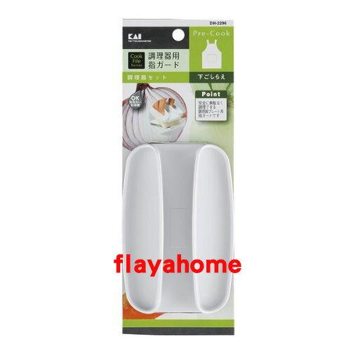 《富樂雅居》日本製 貝印 KAI 食物調理 推壓輔助器