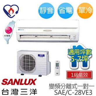 SANLUX SAC-28VE3/SAE-28VE3 三洋 ( 適用坪數約5坪、2500kcal ) 變頻分離式一對一冷氣.