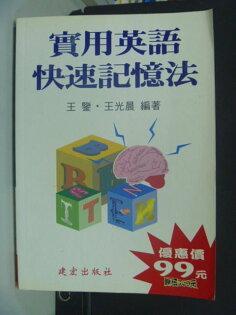 【書寶二手書T4/語言學習_OKD】好用英語快速記憶法_王鑒