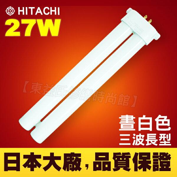 FPL27EX-N FPL27EX-L 日立HITACHI三波長BB燈管 FPL 27W 兩排型燈管 日本製【東益氏】