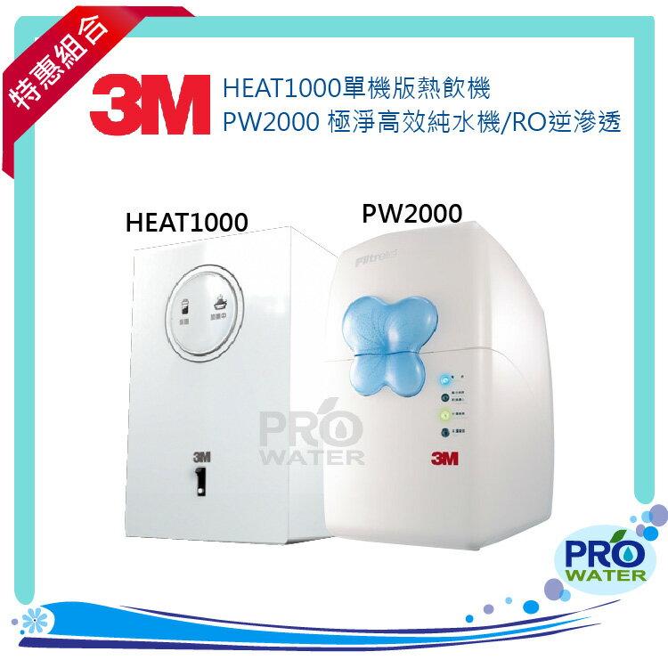 3M淨水器 HEAT1000單機版熱飲機+ PW2000 極淨高效純水機/RO逆滲透 0