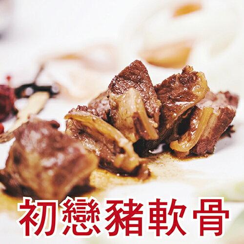 【拳王滷味】初戀豬軟骨(120g±5%)