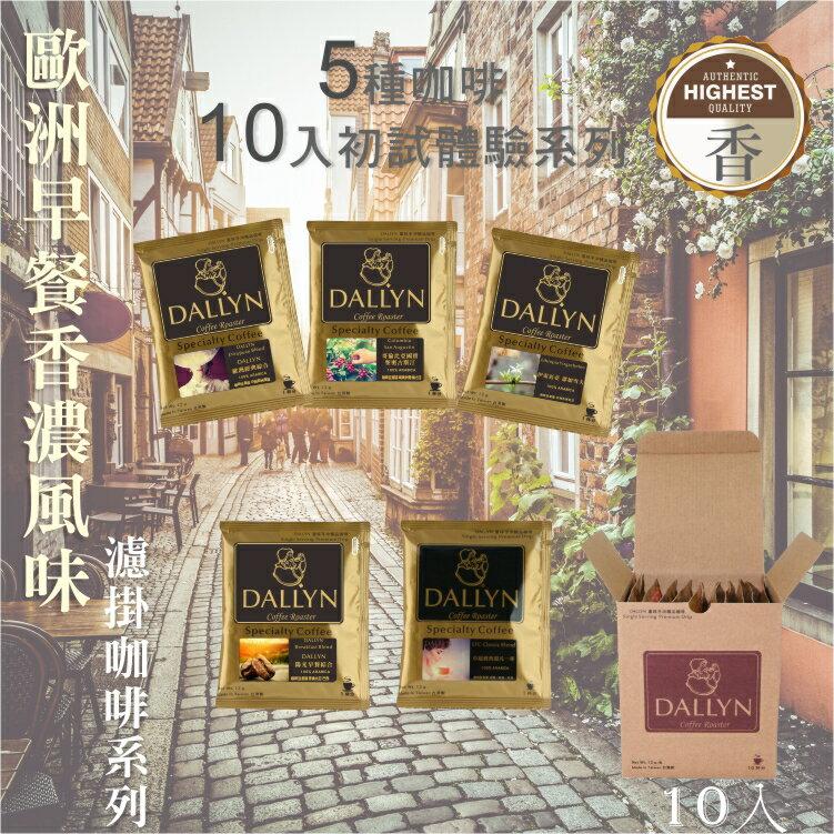 【DALLYN Coffee 】DALLYN 歐洲早餐香濃風味系列  |  初次體驗5種咖啡10入袋 299元 免運 送料無料 0