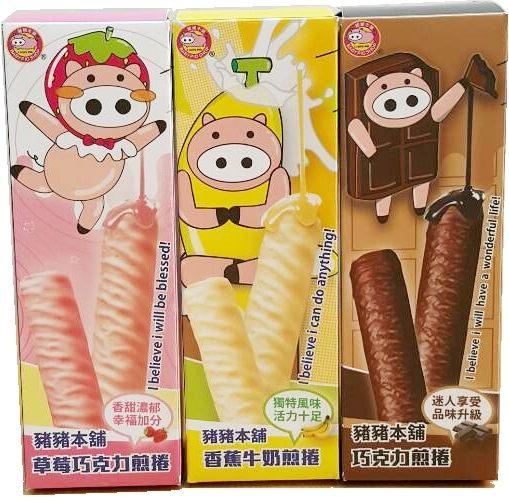 豬豬本舖香蕉煎捲28g●買一送一(共2盒)【合迷雅好物商城】