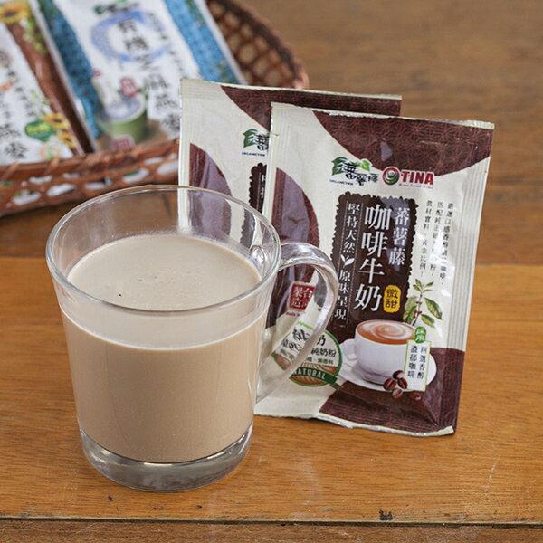 [蕃薯藤]咖啡牛奶(微甜)