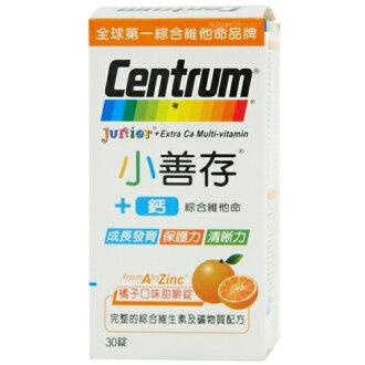 小善存+鈣甜嚼錠(橘子) 30錠