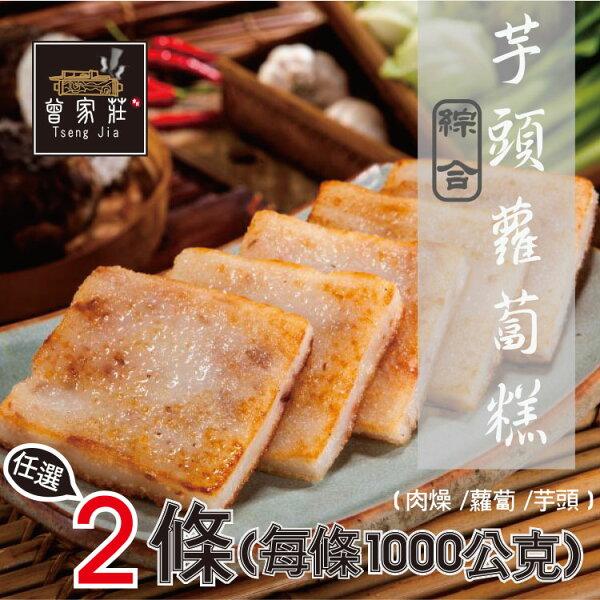 (兩條)綜合蘿蔔糕-曾家莊食品廠 口味可自選喔(港式蘿蔔糕 港式芋頭糕 傳統蘿蔔糕) 工廠批發大特價  cp值超高