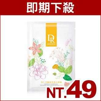 【即期良品】DR.H 杏仁花酸植萃美白面膜 乙片 (效期2017/5/31)