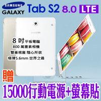 Samsung 三星到Samsung Galaxy Tab S2 8.0 4G LTE T719C 贈15000行動電源+螢幕貼 平板電腦 0利率 免運費