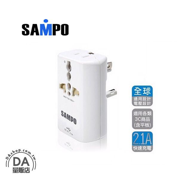 《DA量販店》聲寶 SAMPO USB 充電器 轉接頭 白色 EP-UA2CU2(W89-0019)