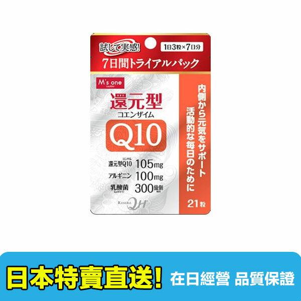 【海洋傳奇】日本M's one  還原型Q10輔酵素 21粒 7日分【訂單金額滿3000元以上免運】 - 限時優惠好康折扣
