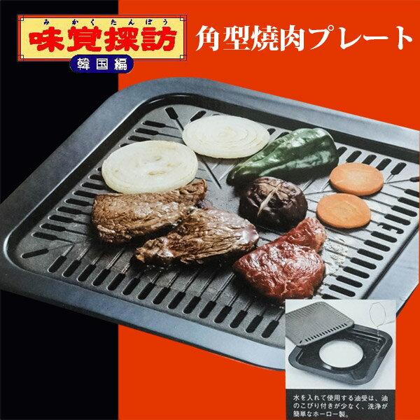 日本進口 味覺探訪方形燒烤盤 MR-7386 - 限時優惠好康折扣
