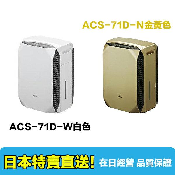 【海洋傳奇】日本富士通FUJITSU ACS-71D 白色/金黃色 空氣清淨機 脫臭 PM 2.5對應