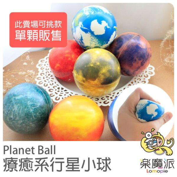 『樂魔派』日本進口 日本玩具 扭蛋 轉蛋 彈力球 行星 星球 地球 水星 火星 金星 桌上小物 療癒小物