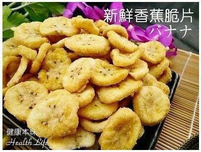 新鮮香蕉脆片 大包裝 1000g ^~TW00017^~千御國際