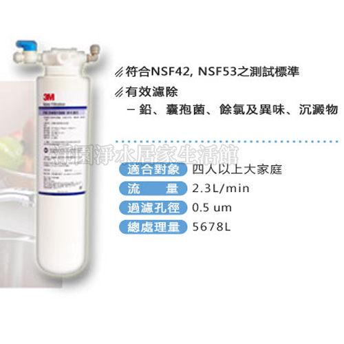 [淨園] 3M DWS1500 除鉛過濾淨水器 (0.5微米NSF認證可生飲) (處理水量5678公升)