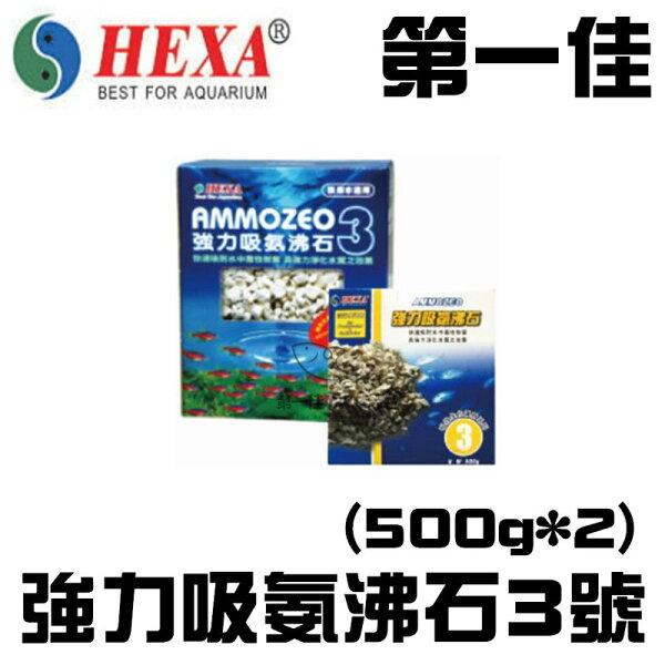 [第一佳水族寵物] 台灣HEXA海薩 強力吸氨沸石 3號(500g*2) AB013713