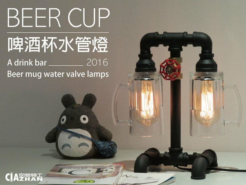 ^(缺貨^)loft燈具 工業風♞空間特工♞ 啤酒杯水管燈 燈座 水管燈 愛迪生燈泡 鎢絲