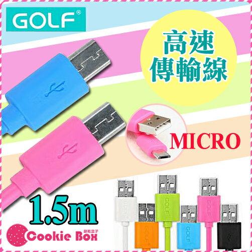 *餅乾盒子* Golf 高速 超速 MICRO 彩色 1.5公尺 傳輸線 充電線 new one Z2 M8 E8 note 2 3 紅米 小米