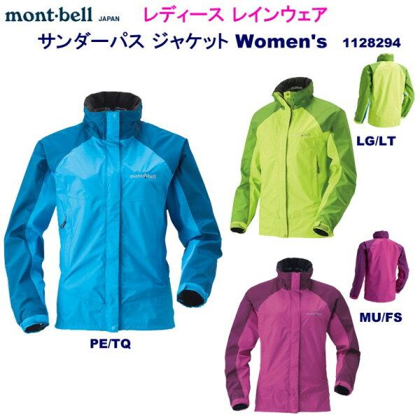 【露營趣】送頭巾 日本 Mont-Bell Thunder Pass 女透氣三層貼合耐磨風雨衣 防水夾克 登玉山雪山百岳 1128294