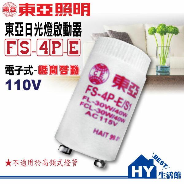 《東亞》瞬時啟動器4P【FS-4P-E電子起動器/點燈器】瞬間啟動。一開即亮《HY生活館》水電材料專賣店